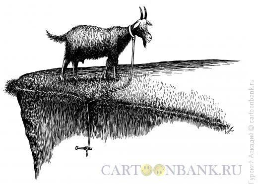 Карикатура: коза на пастбище, Гурский Аркадий