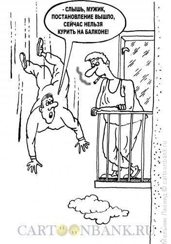 Карикатура: Новый закон, Мельник Леонид