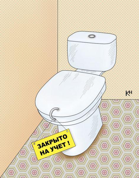 Карикатура: Закрыто на учет!, Александр Кузнецов
