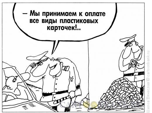 Карикатура: Карточки, Шилов Вячеслав