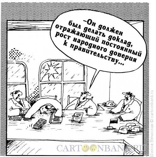 Карикатура: Кирпич, Шилов Вячеслав