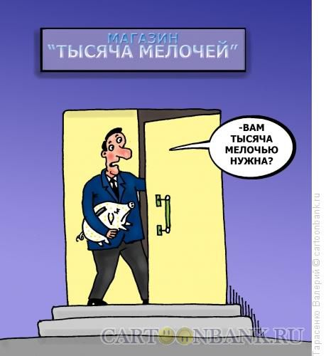 Карикатура: Тысяча мелочей, Тарасенко Валерий