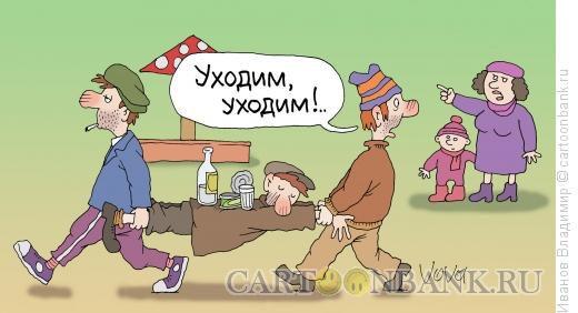 Карикатура: Все свое с собой, Иванов Владимир