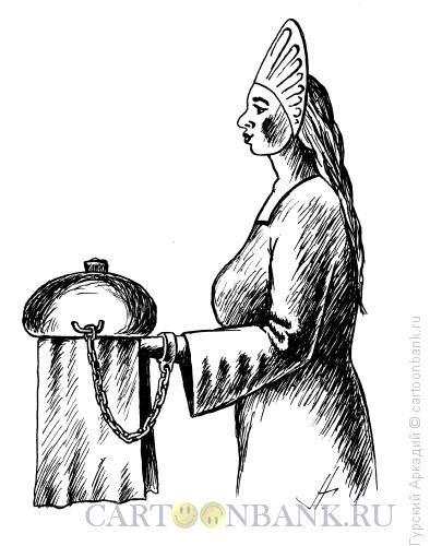 Карикатура: хлеб-соль, Гурский Аркадий