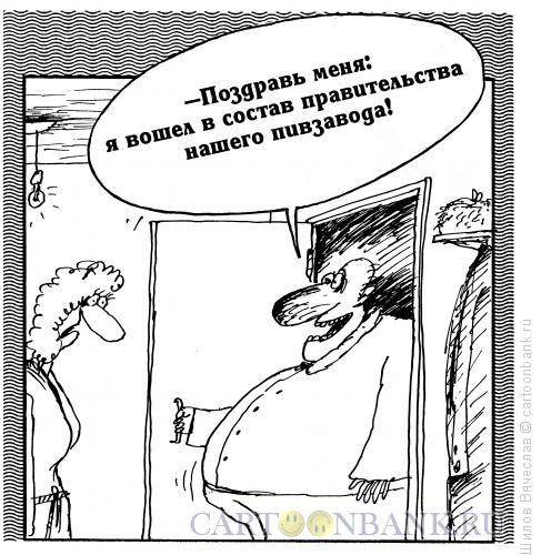 Карикатура: Неприкрытая радость, Шилов Вячеслав