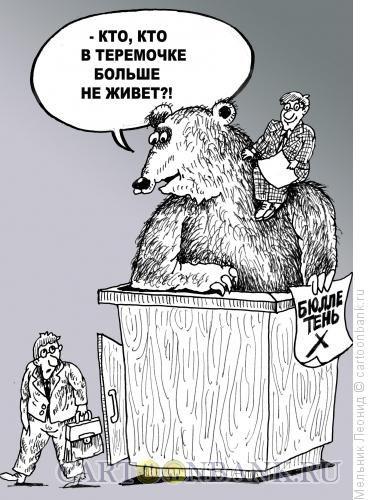 Карикатура: Партия власти, Мельник Леонид