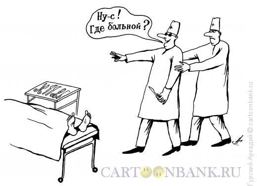 Карикатура: Слепой хирург, Гурский Аркадий