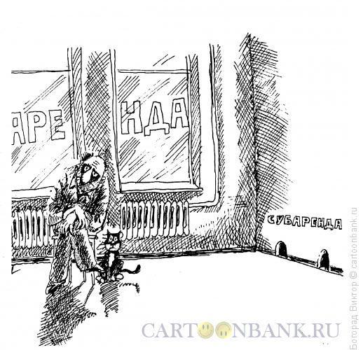Карикатура: В ожидании арендаторов, Богорад Виктор