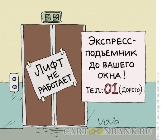 Карикатура: Халтура для пожарных, Иванов Владимир