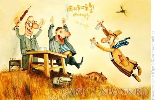 Карикатура: Ом ма±ни па±дме хум, Наместников Юрий