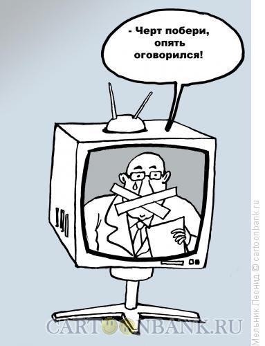 Карикатура: Ведущий новостей, Мельник Леонид