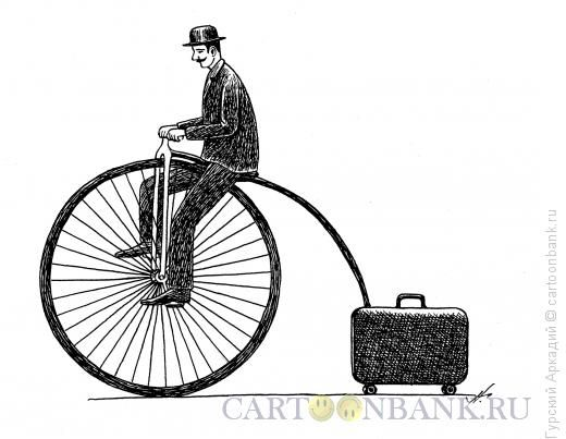 Карикатура: велосипед-чемодан, Гурский Аркадий