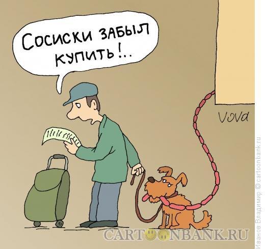 Карикатура: Забыл сосиски, Иванов Владимир
