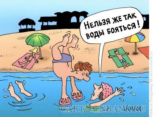 Карикатура: Боязнь воды, Иванов Владимир