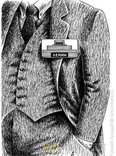 Карикатура: ленин с табличкой, Гурский Аркадий