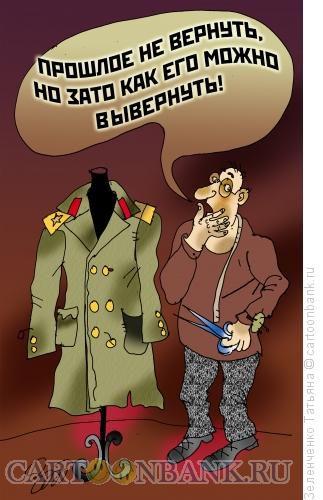 Карикатура: Прошлое не вернуть, Зеленченко Татьяна