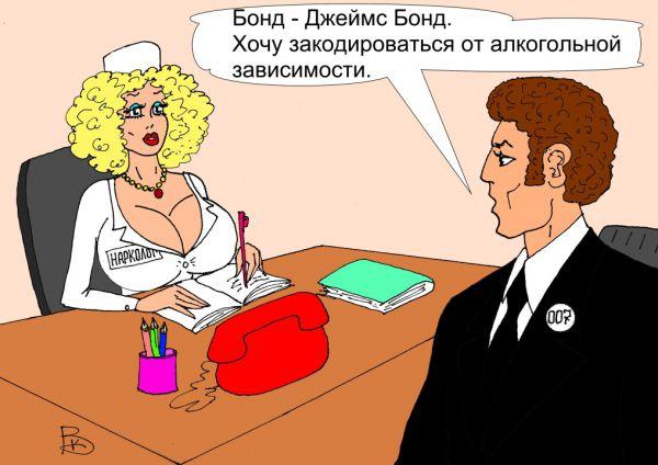 Карикатура: Из России трезвым..., Валерий Каненков