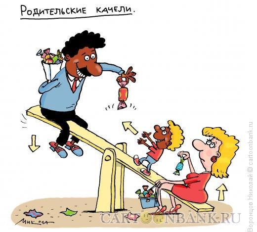 Карикатура: Родители, Воронцов Николай