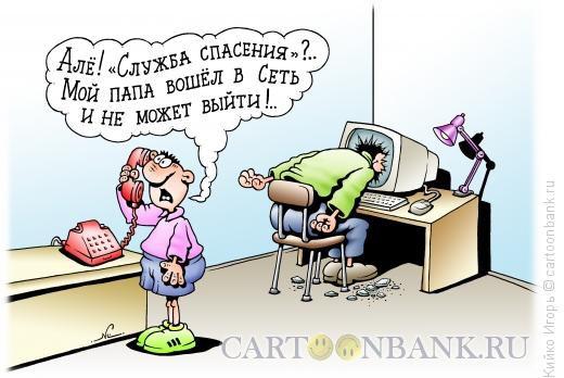 http://www.anekdot.ru/i/caricatures/normal/15/11/28/zhertva-seti.jpg