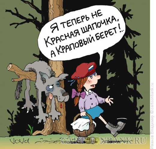 Карикатура: Краповый берет., Иванов Владимир