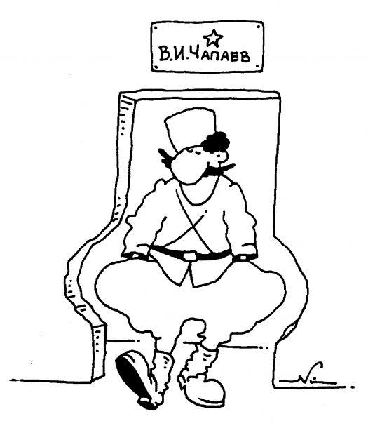 Карикатура: Чапаев, Игорь Кийко