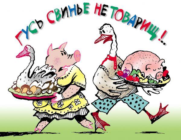 http://www.anekdot.ru/i/caricatures/normal/15/11/3/konkurs-karikatury-pro-anekdoty-gus-svine.jpg