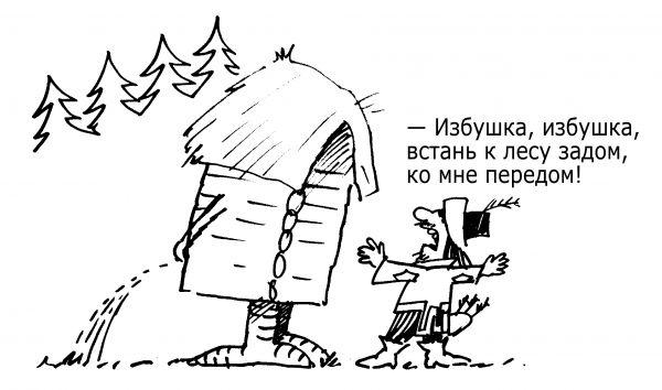 Карикатура: Избушка, Игорь Алёшин