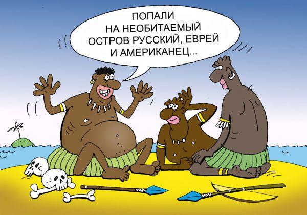 Карикатура: Необитаемый остров, Сергей Кокарев