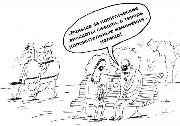 Карикатура: Положительные изменения, Вячеслав Шилов
