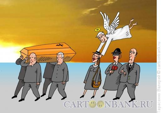 Карикатура: Утешение вдовы, Тарасенко Валерий