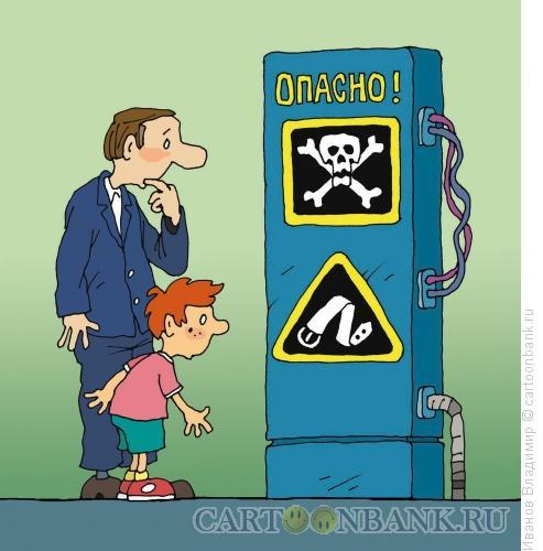 Карикатура: Опасно, Иванов Владимир