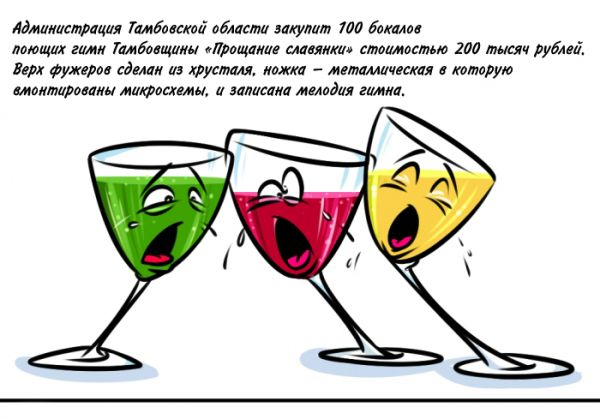 Карикатура: Поющие бокалы