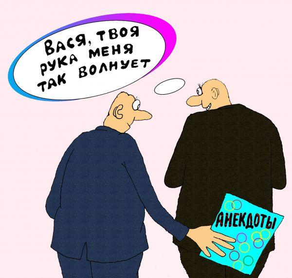 Карикатура: Анекдоты как начало отношений, Николай Кинчаров