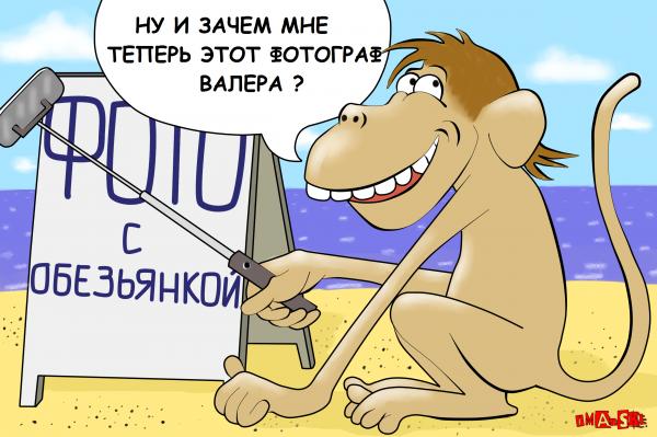 Карикатура: фото с обезьянкой, Игорь Иманский