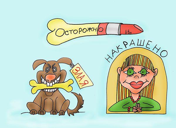 Карикатура: О женщинах_осторожно накрашено_, Васильева Лилия