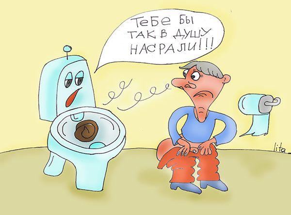 Карикатура: тебе бы так в душу насрали_, Васильева Лилия