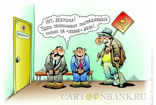 Карикатура: Пострадавший, Кийко Игорь