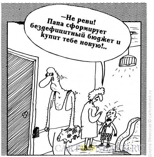 Карикатура: Бюджет без дефицита, Шилов Вячеслав