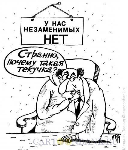 http://www.anekdot.ru/i/caricatures/normal/15/11/5/nedoumenie.jpg
