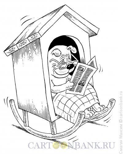 Карикатура: Собака на пенсии, Смагин Максим