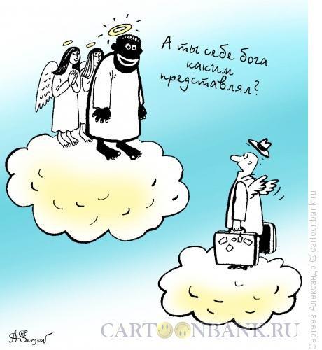 Карикатура: Чистилище, Сергеев Александр