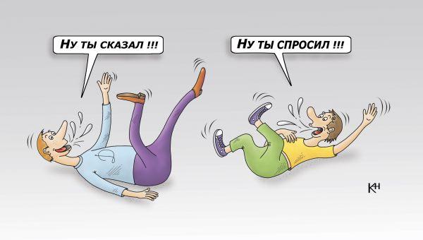 Карикатура: Ну ты сказал!, Александр Кузнецов