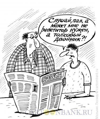 Карикатура: Двойник для лентяя, Мельник Леонид