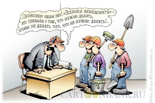Карикатура: Техника безопасности, Кийко Игорь