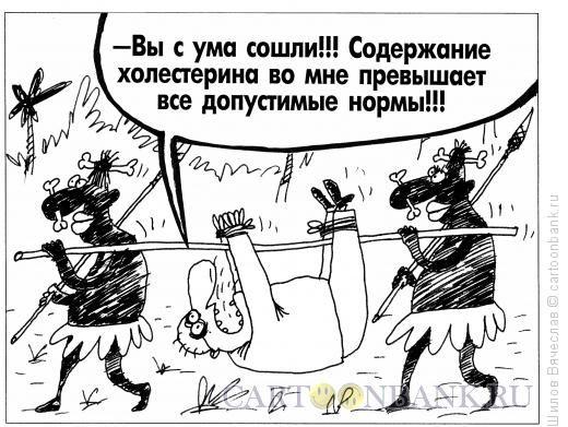 Карикатура: Холестерин, Шилов Вячеслав