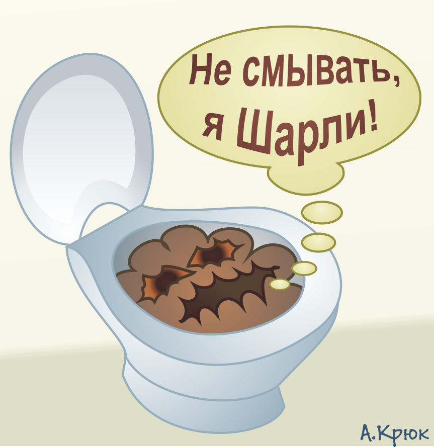 Карикатура: Я Шарли!, Андрей Крюк