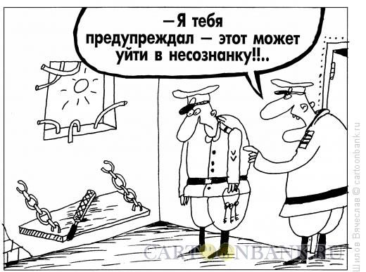 Карикатура: Несознанка, Шилов Вячеслав