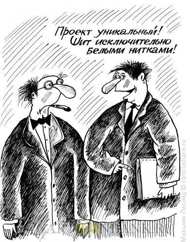 Карикатура: Проект, Мельник Леонид