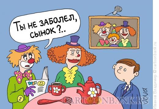Карикатура: Семья клоунов, Иванов Владимир