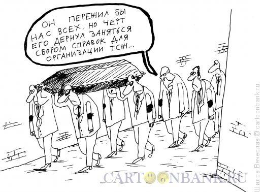 Карикатура: Смерть организатора, Шилов Вячеслав